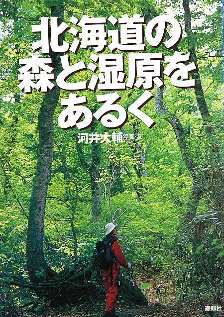 北海道の森と湿原を歩く.JPG